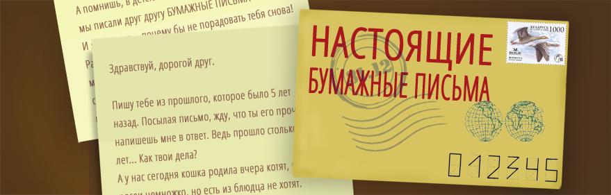 Как написать письмо самому себе пример